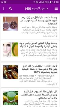 مجلة حصة screenshot 1