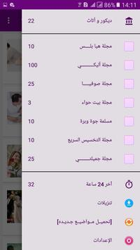مجلة حصة screenshot 4