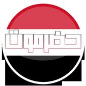 أخبار اليمن - حضرموت icon