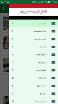 أخبار اليمن - حضرموت poster