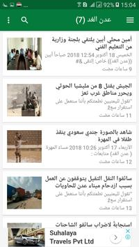 أخبار اليمن - حضرموت screenshot 1