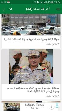 أخبار اليمن - حضرموت screenshot 2