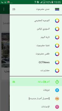 أخبار اليمن - حضرموت screenshot 3