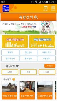 제주오일장신문 모바일앱 poster