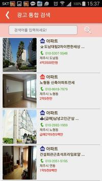 제주오일장신문 모바일앱 apk screenshot