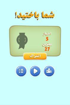 آوای جذاب screenshot 9
