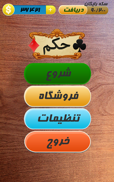 حکم پلاس screenshot 9