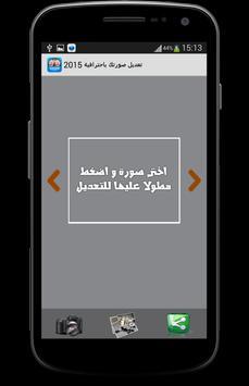 تعديل صورتك باحترافية 2016 apk screenshot