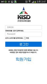 KISD (주)한국과학진흥원 poster