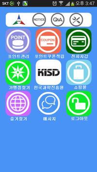 KISD (주)한국과학진흥원 apk screenshot
