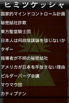 ヒミツケッシャ poster