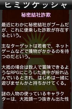 ヒミツケッシャ screenshot 1