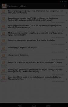 Xathipress.gr News apk screenshot