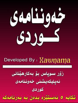 خەونامە - خەوننامە -xawnama poster