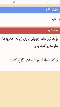 خەونامە - خەوننامە -xawnama apk screenshot