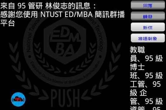 NTUST EMBA台科大/臺科大/台灣科技大學用簡訊推播 apk screenshot