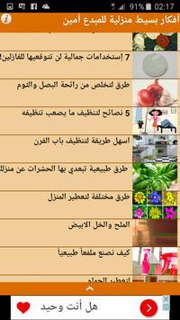 أفكار بسيط  منزلية للمبدع أمين apk screenshot