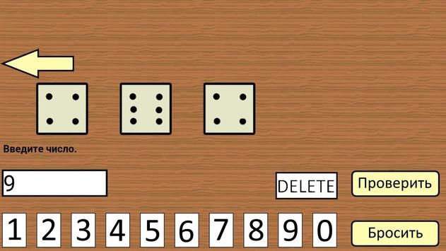 Сколько лепестков? apk screenshot