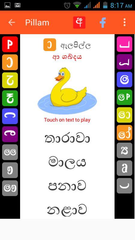 Download Sinhala-Tamil Language Kit (IME) For Windows