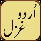 Urdu Ghazal icon