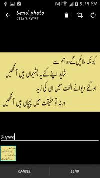 Urdu Ghazal apk screenshot