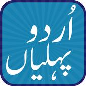 Urdu pahelian icon