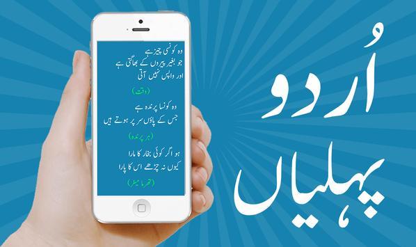Urdu pahelian poster