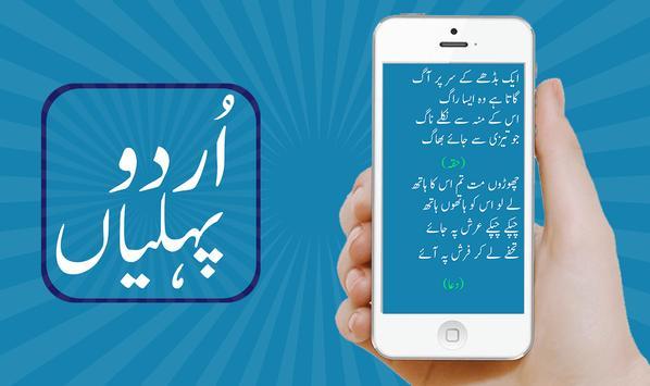 Urdu pahelian apk screenshot