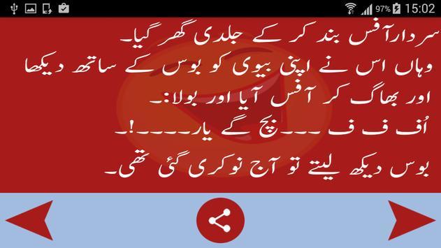 Urdu Stunt screenshot 3