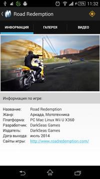 Календарь игр poster