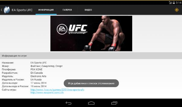Календарь игр screenshot 14