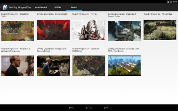 Календарь игр screenshot 11