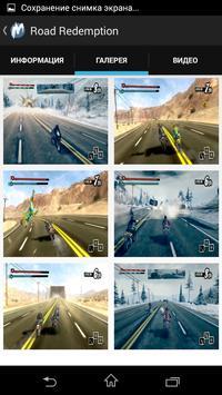 Календарь игр screenshot 1