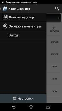 Календарь игр apk screenshot
