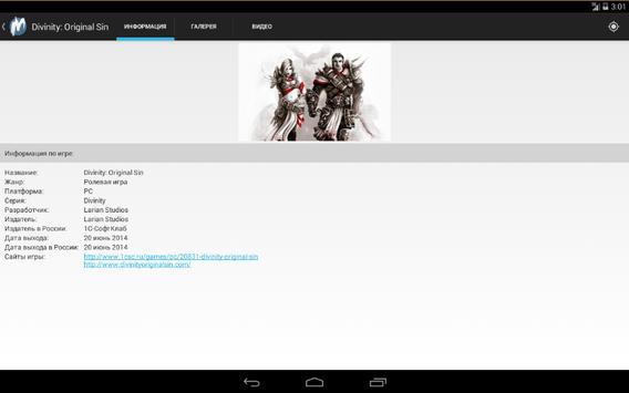 Календарь игр screenshot 9