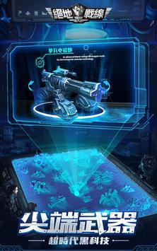 絕地戰線 apk screenshot