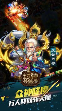 封神英雄榜 - 电视剧同名手游 apk screenshot