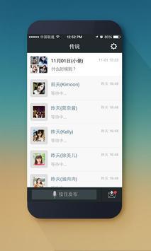 传说 apk screenshot