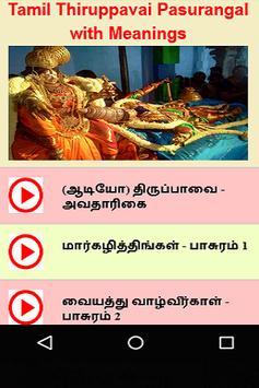 Tamil Thiruppavai Pasurangal with Meanings screenshot 1