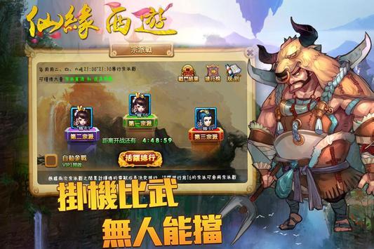 仙緣西遊 poster
