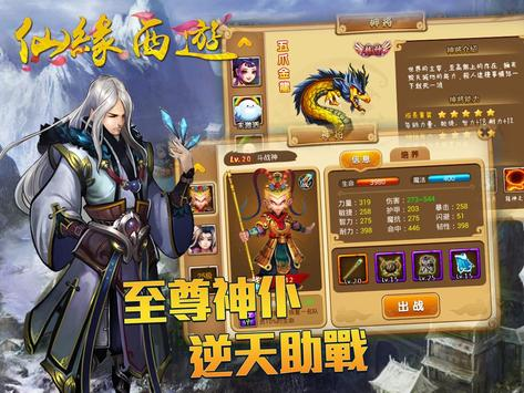 仙緣西遊 apk screenshot