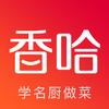 香哈菜谱 Zeichen
