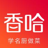 香哈菜谱 simgesi