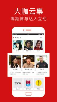 香哈菜谱 Ekran Görüntüsü 3