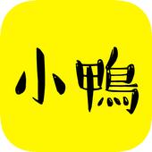 小鴨瀏覽器 - 台灣網路入口!小鴨 更方便!電影韓劇視頻專用 icon