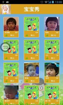 爸爸教唐诗 screenshot 3