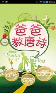 爸爸教唐诗 poster