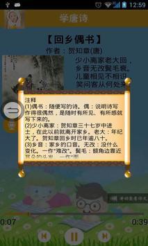 爸爸教唐诗 screenshot 1