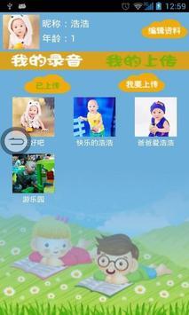 爸爸教唐诗 screenshot 2