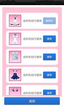 女神成長計劃 apk screenshot